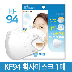 더나은KF94 국내생산 미세먼지 황사마스크 성인용 1매