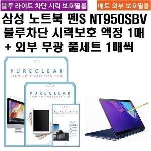 삼성 노트북 펜S NT950SBV 블루라이트차단+외부무광셋