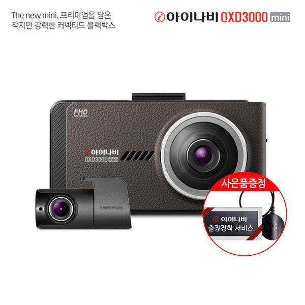 블랙박스 QXD3000mini 32G 무료 출장장착+GPS+주유권
