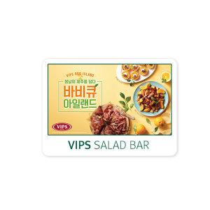(VIPS) 1인 평일 디너/주말 샐러드바 1인