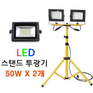 LED 투광기 투광등 스탠드조명 50W 2개 작업등 삼각대