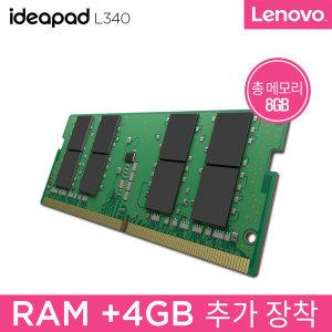 추가구매 메모리 4GB 개봉 장착 (총 메모리 8GB)