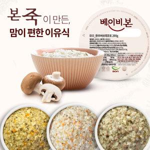 본죽 이유식 베이비본 후기(9~11개월)/완료기(12개월)