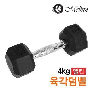 멜킨 육각 덤벨 고급 고무 아령 4kg