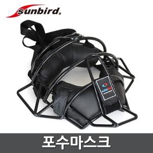 포수마스크/썬버드 S0053/보호대/얼굴보호대/포수장비