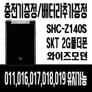 SHC-Z140S 와이즈모던 SKT 2G폰 효도폰 폴더폰 공기계