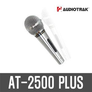 AT-2500 PLUS 보컬 레코딩 다이내믹 마이크