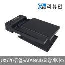 리뷰안 UX770 2.5인치 SSD 하드 듀얼 외장하드케이스