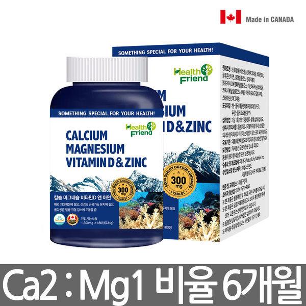 캐나다 칼슘 마그네슘 비타민D 아연 6개월분 칼슘제