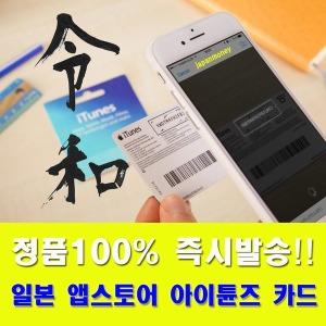일본아이튠즈카드 일본앱스토어카드 1000엔 iTunes