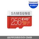 삼성전자 MICROSDHC EVO PLUS 256GB+ SD 메모리카드