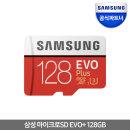 삼성전자 MICROSDHC EVO PLUS 128GB+ SD 메모리카드