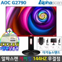 AOC G2790 게이밍 144Hz 무결점 68cm 모니터 (행사중)