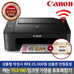 캐논 TS3190 잉크젯 복합기 프린터 잉크포함 +상품권