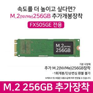 NvMe M.2 256GB 추가개봉장착 (FX505GE전용)