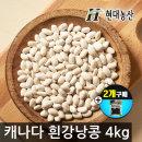 캐나다산 흰강낭콩 4kg /알이 굵고 깨끗한