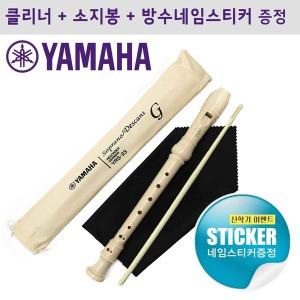 야마하 리코더 소프라노 YRS-23 / 야마하 공식대리점