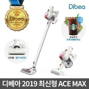 에이스맥스 무선청소기 디베아 ACE MAX 침구브러쉬증정