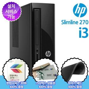 HP 슬림 컴퓨터 Slimline 270 i3 (p050kr) 데스크탑