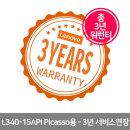 L340-15API Picasso AS보증기간 총3년으로 연장