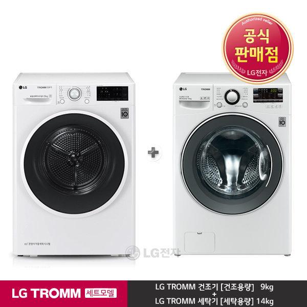 공식판매점  LG전자  LG 세트모델 전기식건조기 RH9WGA + 드럼세탁기 F14WQT