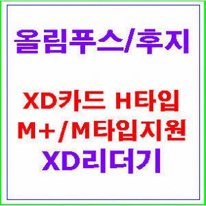 올림푸스 후지 XD M+ H타입 128MB 256MB 512MB 1GB 2GB 전용 리더기