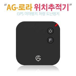 AG로라 위치추적기 GPS위치추적기 차량용위치추적기