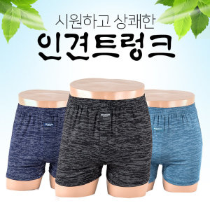 SMT-K333 인견 시원한 남성 트렁크3매 사각팬티