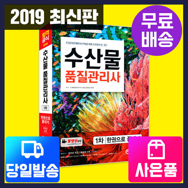 (당일출고+무료배송+사은품) 2019 수산물품질관리사 1차 한권으로 끝내기
