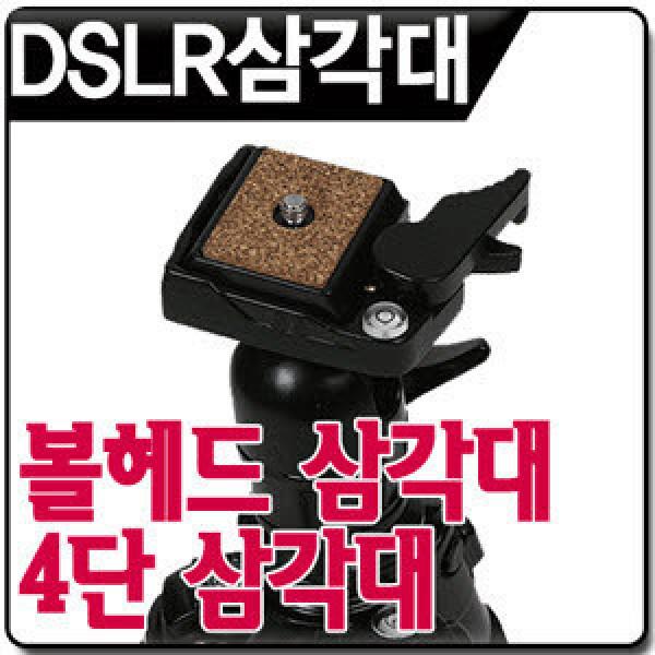 DT-550D 볼헤드방식 DSLR카메라 캠코더 삼각대