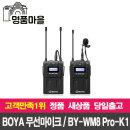 보야 무선마이크 /  BY-WM8 Pro-K1 UHF 명품마을