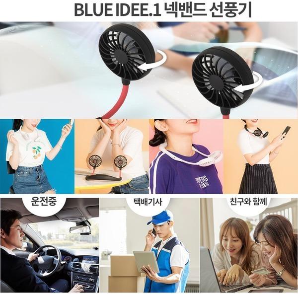 충전식 휴대용 선풍기 넥밴드 목걸이형 간편휴대-OO5