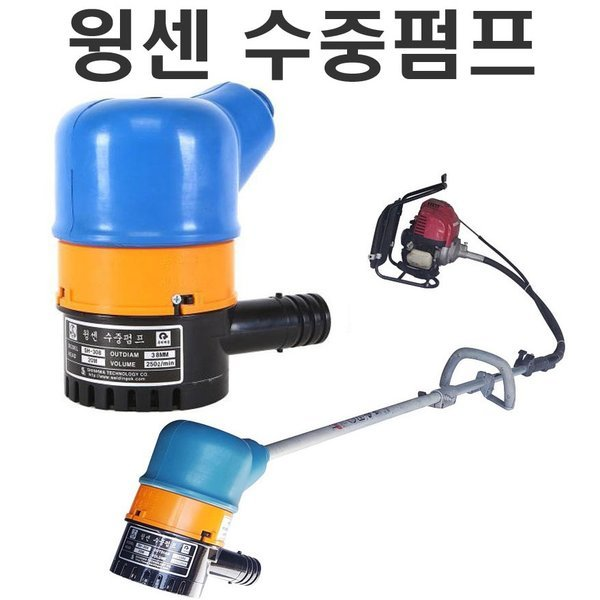 윙센수중펌프 예초기엔진펌프 양수기 농약살포 세차