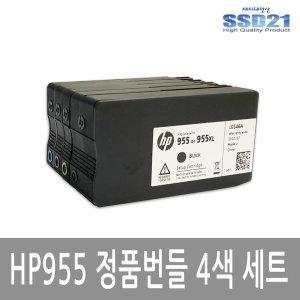 HP955 정품번들잉크 4색세트 HP8210/8710/8720/8730