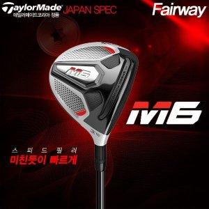 테일러메이드 정품 19 TayloMade M6 Fairway 페어웨이우드 / 남성용 FUBUKI TM5 /  여성용 Fubuki TM 4 ...