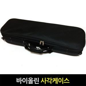 바이올린 사각 케이스 가방 습도계 어깨멜빵