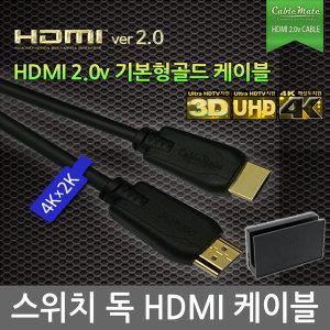 닌텐도 스위치 독 HDMI 2.0 케이블 -기본골드 2M
