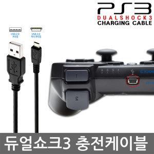 PS3 듀얼쇼크3 충전케이블 패드충전 USB케이블 미니5핀
