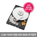 추가구매 L340-15API 전용 HDD 500G 추가장착