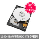 추가구매 L340-15API 전용 HDD 1TB 추가장착