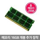 추가구매 L340-15API 전용 메모리 16GB 개봉 장착