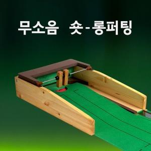 라인퀘스트 롱 퍼팅연습기 골프 무소음 퍼터 퍼팅매트
