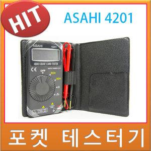 아사히 포켓테스터/4201/테스터기/아시히/카드테스터