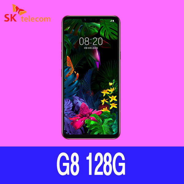 SKT번호이동 G8 ThinQ 128G 요금제자유