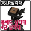 캐논 60D 니콘 D7000 펜탁스 K-X 볼헤드 삼각대