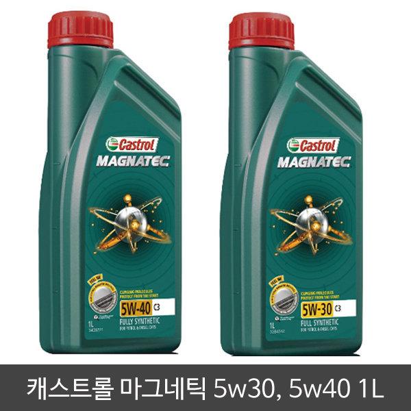 캐스트롤/마그네틱 C3 5W40  5W30 1L/가솔린/디젤/엔