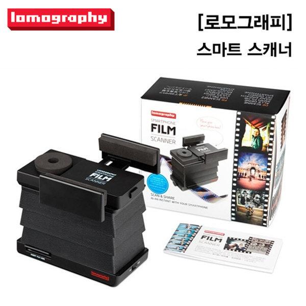 스마트 스캐너 (smartphone film scanner)