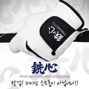 야마모토 2019 빨아쓰는 스웨이드 기능성골프장갑-3장