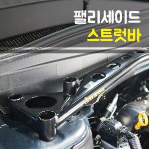 팰리세이드 스트럿바 룩손/자동차 보강킷