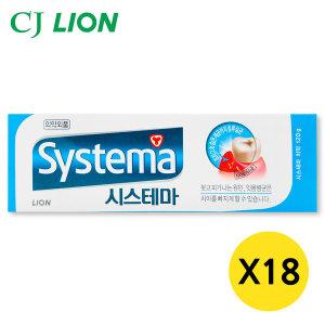 시스테마 아이스민트 치약 120g x18개 /플라그제거